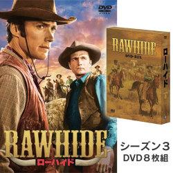 ローハイド シーズン3(DVD8枚組)【送料無料】の画像