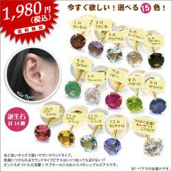 【メール便・送料無料】選べる15色!天然石×K18ゴールドピアス☆誕生石の画像
