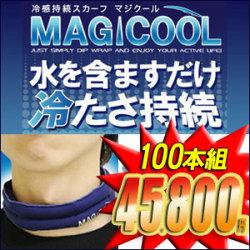 マジクール MAGICOOL【100本セット】ネイビー☆熱中症対策に!水を含せて20時間以上冷感が持続する冷却スカーフ 熱中症対策グッズの画像