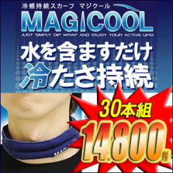 マジクール MAGICOOL【30本セット】ネイビー☆熱中症対策に!水を含せて20時間以上冷感が持続する冷却スカーフ 熱中症対策グッズの画像