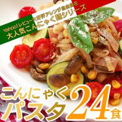 こんにゃくパスタ24食セットペペロンチーノ・バジル・ナポリタンの中からお好きな味の組み合わせができます!の画像