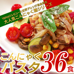 こんにゃくパスタ36食セットペペロンチーノ・バジル・ナポリタンの中からお好きな味の組み合わせができます!の画像