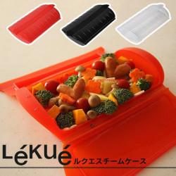 ルクエ スチームケース 【レギュラーサイズ】 Lekue☆Lekueルクエ ルクエスチームケース シリコンスチーマーの画像