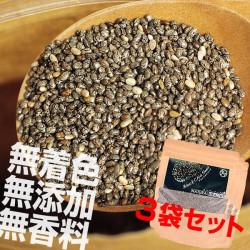 チアシード ブラック 3袋【ポイント5倍】の画像