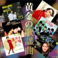 黄金の歌謡曲【カタログ掲載】60年代から70年代を代表する歌謡曲永久保存版!