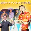魅惑のラテン&タンゴ全集CD-BOX5枚組