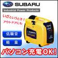 スバル SUBARU ポータブルインバータ発電機 SGi14