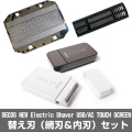 DECOS NEW Electric Shaver USB/AC TOUCH SCREEN 替え刃(網刃&内刃)セット