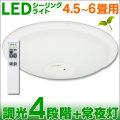 LEDシーリングライト2900lm 【4.5-6畳用】☆調光4段階・LED常夜灯