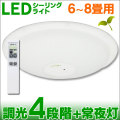 LEDシーリングライト3600lm 【6-8畳用】☆調光4段階・LED常夜灯