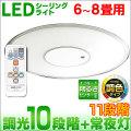 LEDシーリングライト 3800lm エコモード搭載☆【6〜8畳用】調光10+調色11段階・明るさセンサー