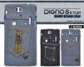 DIGNO S KYL21用デニムデザインケースakyl21-14