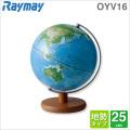 レイメイ 地勢タイプ地球儀 OYV16