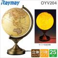 レイメイ 金属台座 地球儀 OYV204