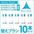 ロイヤルソニック 替えブラシ10本セット☆こちらはロイヤルソニックDX、ロイヤルソニック1、ロイヤルソニック2の替えブラシです