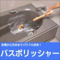 バスポリッシャー【カタログ掲載1311】