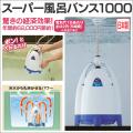 スーパー風呂バンス1000【カタログ掲載1311】