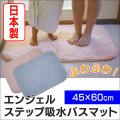 エンジェルステップ 吸水バスマット 45×60cm【カタログ掲載1403】