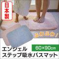 エンジェルステップ 吸水バスマット 60×90cm【カタログ掲載1403】