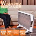 《完売》両面パネル暖房 いい・かげん【カタログ掲載1410】【送料無料】