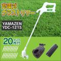 《完売》YAMAZEN 充電式グラストリマー YDC-121S 【本体・ナイロン刃21枚セット】草刈り機 草取り