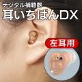 《完売》デジタル補聴器 耳いちばんDX 左耳用【新聞掲載】【カタログ掲載1603】