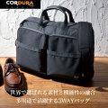 《完売》《すぐ着く便》軽量3WAYビジネスカジュアルバッグ【送料無料】【カタログ掲載1603】