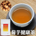 サンテライズ 菊芋 健康茶 75g(2.5g×30包)【カタログ掲載1703】