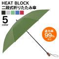 ≪完売≫ヒートブロック 二段式折りたたみ傘 A1677