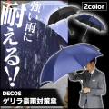 DECOS ゲリラ豪雨対策傘【送料無料】特許取得の耐風機能装備!