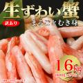 《完売》【メーカー直送・代引不可】訳あり生ズワイ蟹 剥き身 1.6kg【新聞掲載】【送料無料】