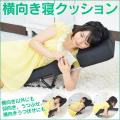 横向き寝クッション[YOKOCUSH] 【新聞掲載】