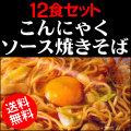 蒟蒻麺 ソース焼きそば こんにゃく焼きそば12食セット★送料無料★あの蒟蒻麺シリーズからやきそばが新登場!
