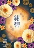 【送料無料】48131マイハート紺碧-こんぺき-