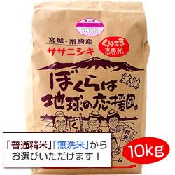 くりこま高原米 ササニシキ 10kg