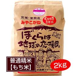 【もち米】 みやこがね(普通精米) 2kg