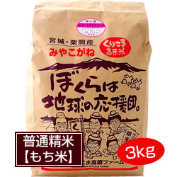 【もち米】 みやこがね(普通精米) 3kg