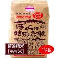 【もち米】 みやこがね(普通精米) 1kg