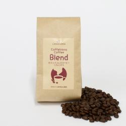 煎りたて自家焙煎カフェインレスコーヒー。カフェインを90%以上除去したコーヒーです。