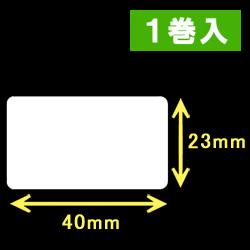 白無地サーマルラベル(40mm×23mm)1巻当り2700枚 1箱1巻入