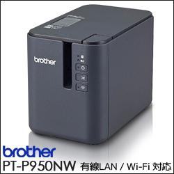 ブラザー ピータッチ ラミネートプリンタ PT-P950NW