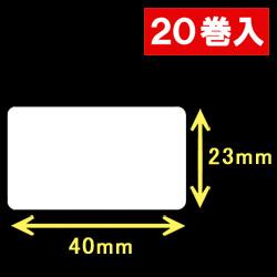 白無地サーマルラベル(40mm×23mm)1巻当り2700枚 1箱20巻入り