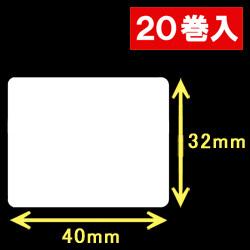 白無地サーマルラベル(40mm×32mm)1巻当り1900枚 1箱20巻入り