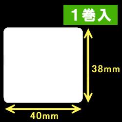 白無地サーマルラベル(40mm×38mm)1巻当り1600枚 1箱1巻入