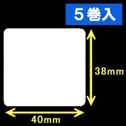 白無地サーマルラベル(40mm×38mm)1巻当り1600枚 1箱5巻入り