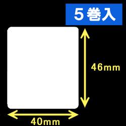 白無地サーマルラベル(40mm×46mm)1巻当り1400枚 1箱5巻入り