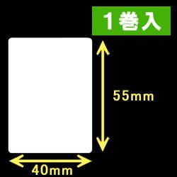 白無地サーマルラベル(40mm×55mm)1巻当り1100枚 1箱1巻入