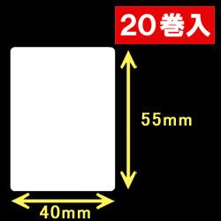 白無地サーマルラベル(40mm×55mm)1巻当り1100枚 1箱20巻入り