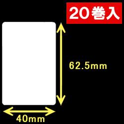白無地サーマルラベル(40mm×62.5mm)1巻当り1000枚 1箱20巻入り