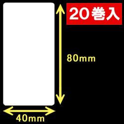 白無地サーマルラベル(40mm×80mm)1巻当り800枚 1箱20巻入り